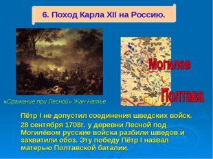 Пётр I не допустил соединения шведских войск. 28 сентября 1708г. у деревни Л