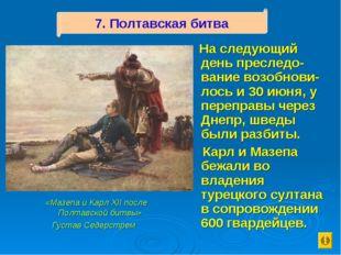 «Мазепа и Карл XII после Полтавской битвы» Густав Седерстрем На следующий де