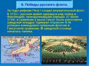 За годы реформ Петр I создал внушительный флот. В 1713 г. русская армия одер