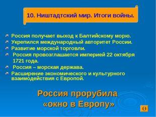 Россия получает выход к Балтийскому морю. Укрепился международный авторитет