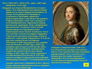 Петр I (30.05.1672 – 28.01.1725) - царь с 1682 года, император с 1721 года. М