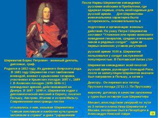 После Нарвы Шереметев командовал русскими войсками в Прибалтике, где одержал