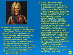 Меншиков Александр Данилович - государственный и военный деятель, первый росс