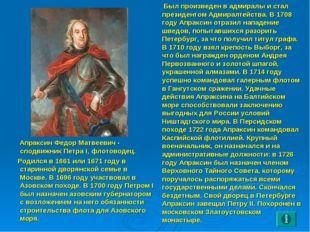 Был произведен в адмиралы и стал президентом Адмиралтейства. В 1708 году Апр