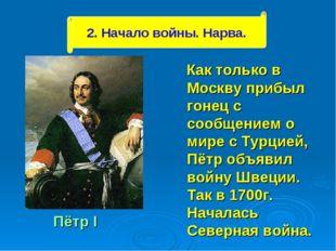 Пётр I Как только в Москву прибыл гонец с сообщением о мире с Турцией, Пётр