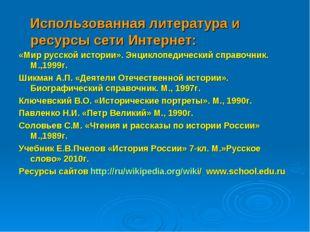 Использованная литература и ресурсы сети Интернет: «Мир русской истории». Эн