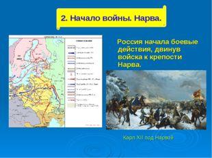 Россия начала боевые действия, двинув войска к крепости Нарва. Карл XII под