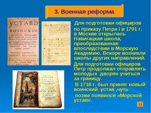 Для подготовки офицеров по приказу Петра I в 1701 г. в Москве открылась Нави