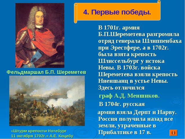 Фельдмаршал Б.П. Шереметев В 1701г. армия Б.П.Шереметева разгромила отряд ге...