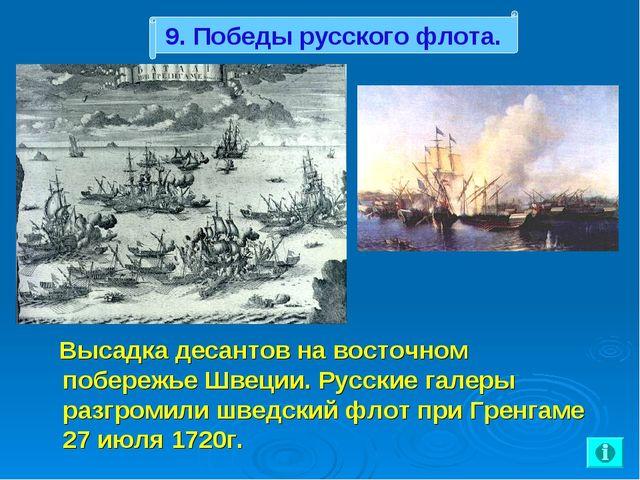 Высадка десантов на восточном побережье Швеции. Русские галеры разгромили шв...