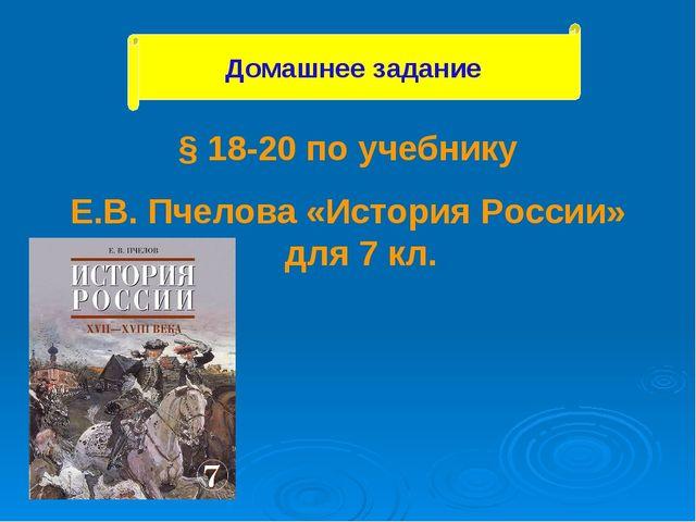 § 18-20 по учебнику Е.В. Пчелова «История России» для 7 кл. Домашнее задание
