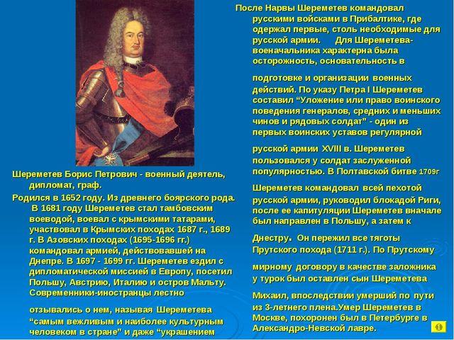 После Нарвы Шереметев командовал русскими войсками в Прибалтике, где одержал...