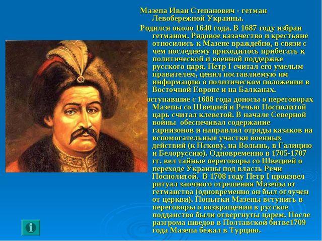 Мазепа Иван Степанович - гетман Левобережной Украины. Родился около 1640 года...