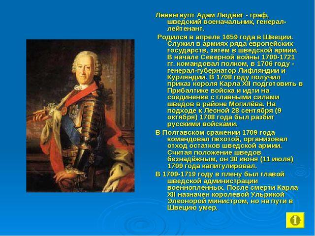 Левенгаупт Адам Людвиг - граф, шведский военачальник, генерал-лейтенант. Роди...