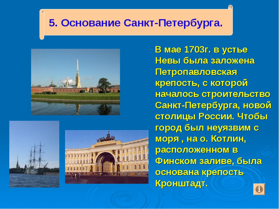 В мае 1703г. в устье Невы была заложена Петропавловская крепость, с которой...