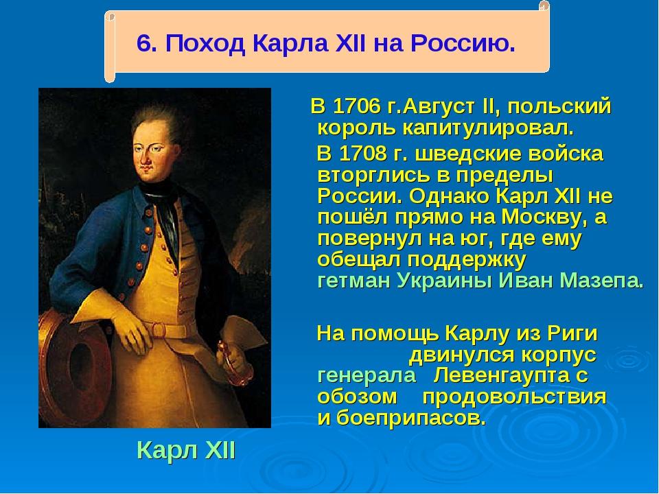 Карл XII В 1706 г.Август II, польский король капитулировал. В 1708 г. шведск...