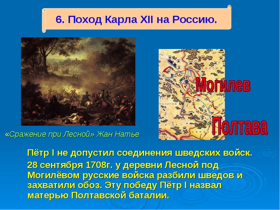 Пётр I не допустил соединения шведских войск. 28 сентября 1708г. у деревни Л...