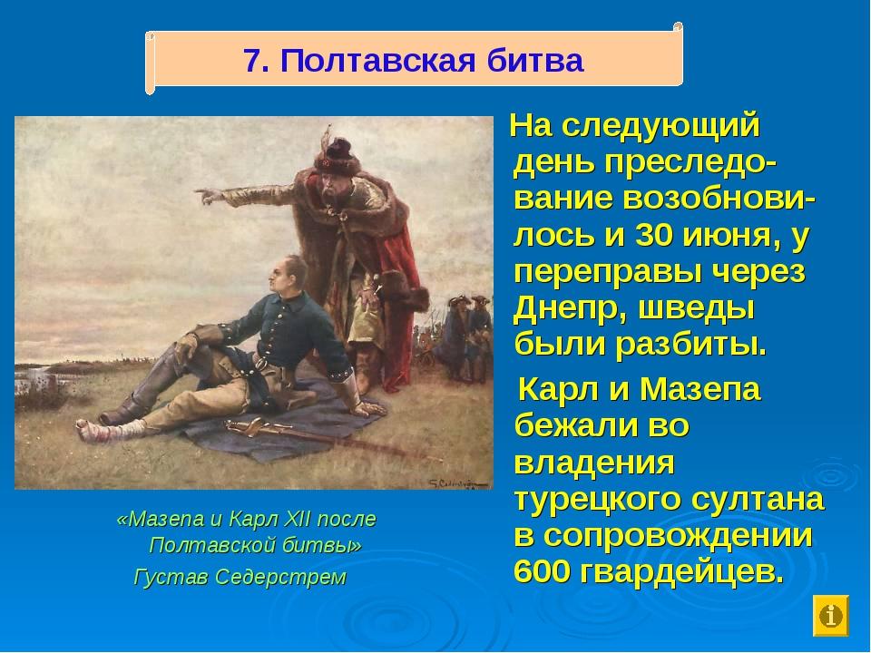 «Мазепа и Карл XII после Полтавской битвы» Густав Седерстрем На следующий де...