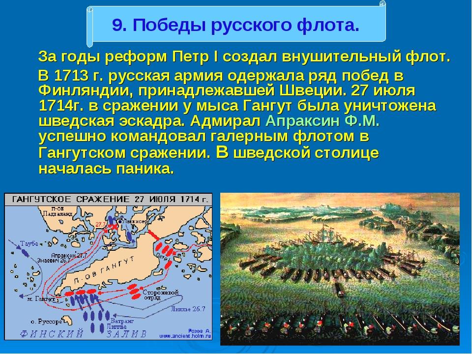 За годы реформ Петр I создал внушительный флот. В 1713 г. русская армия одер...