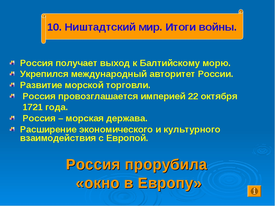 Россия получает выход к Балтийскому морю. Укрепился международный авторитет...