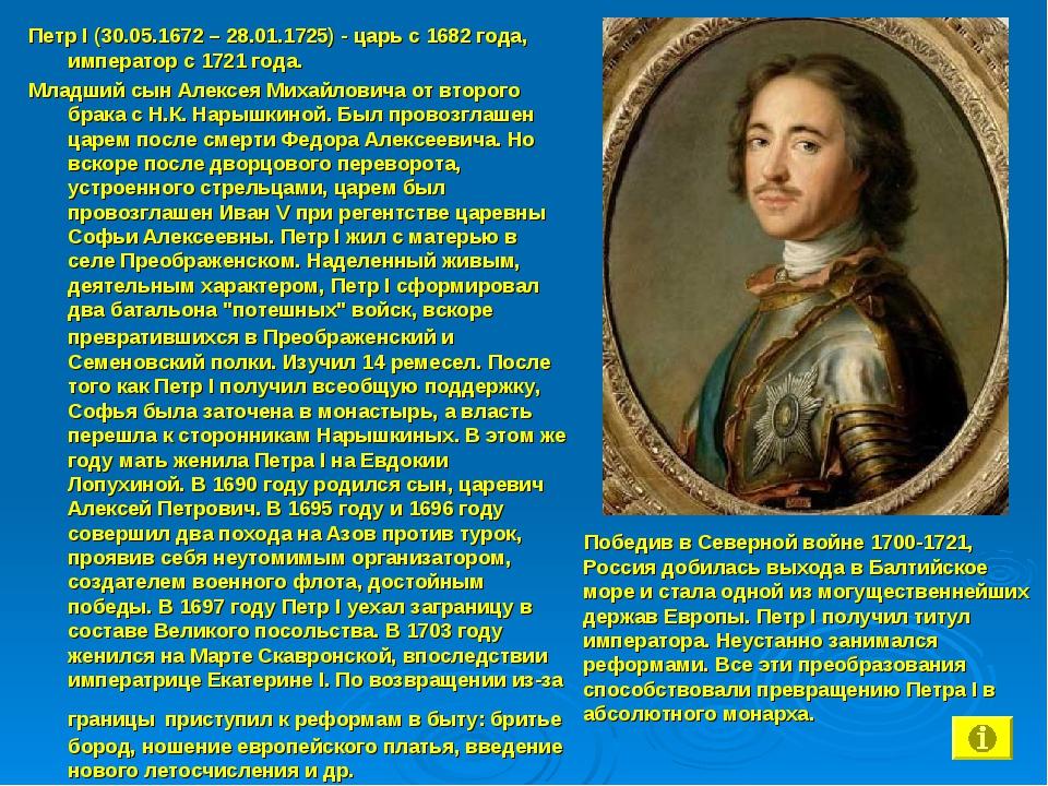 Петр I (30.05.1672 – 28.01.1725) - царь с 1682 года, император с 1721 года. М...