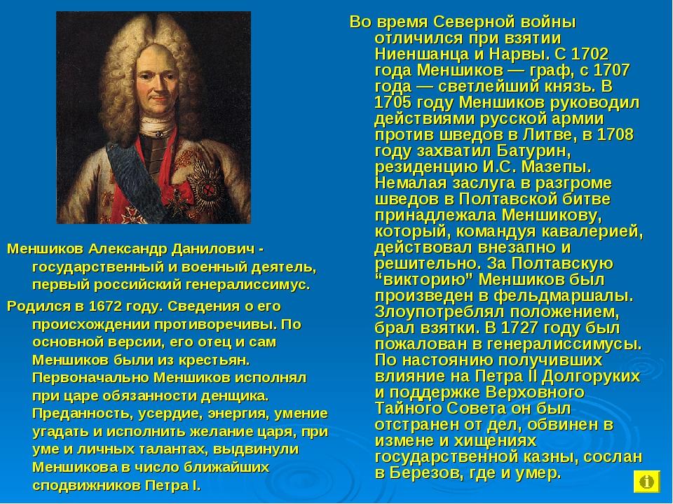 Меншиков Александр Данилович - государственный и военный деятель, первый росс...