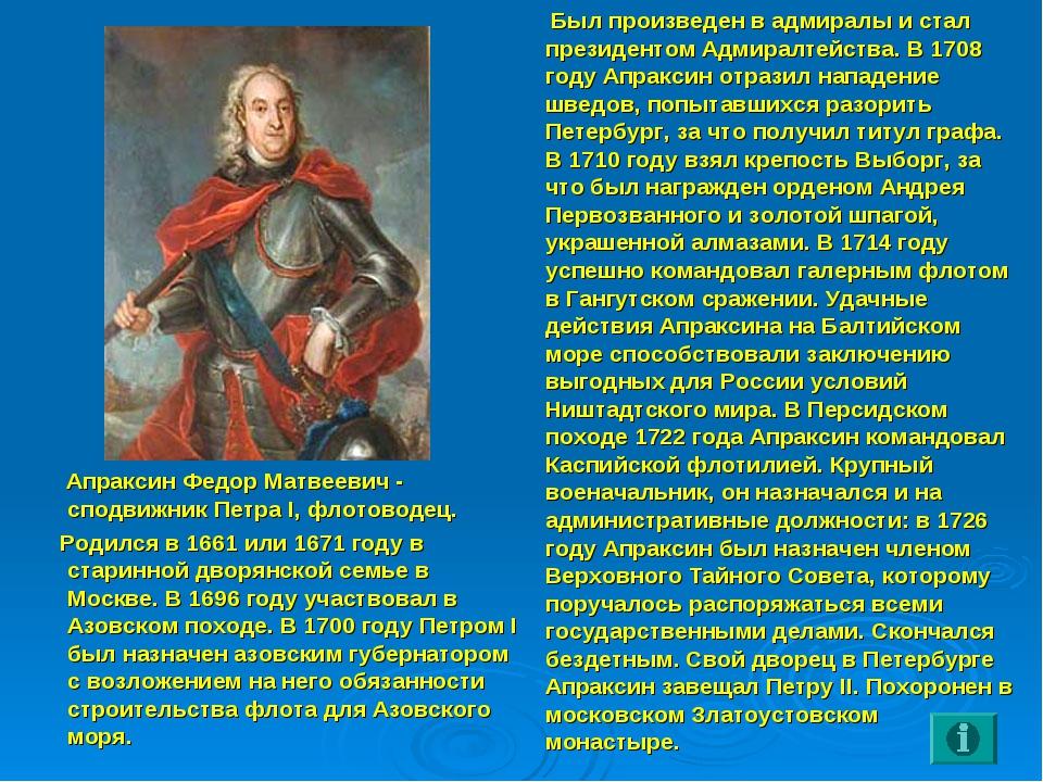 Был произведен в адмиралы и стал президентом Адмиралтейства. В 1708 году Апр...