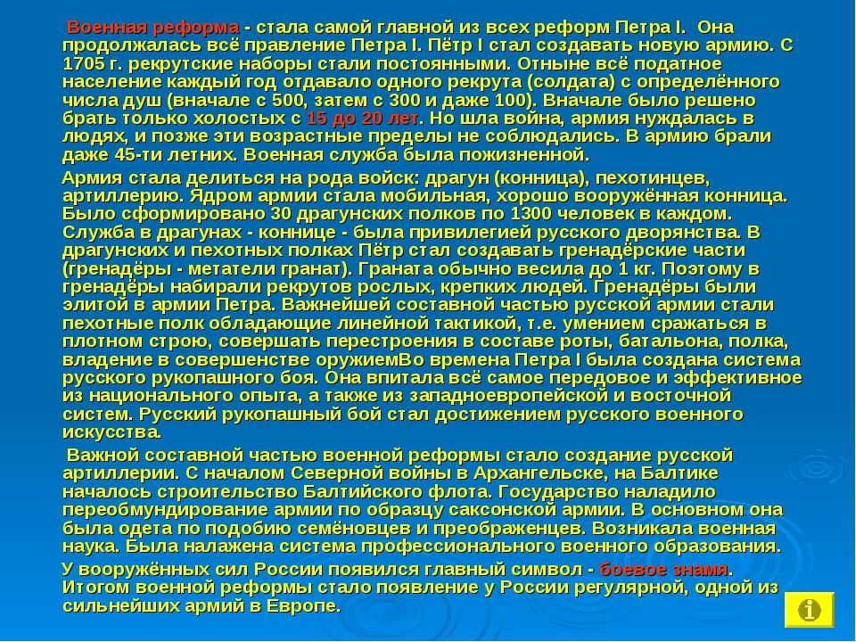 Военная реформа - стала самой главной из всех реформ Петра I. Она продолжала...
