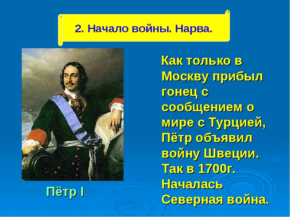 Пётр I Как только в Москву прибыл гонец с сообщением о мире с Турцией, Пётр...