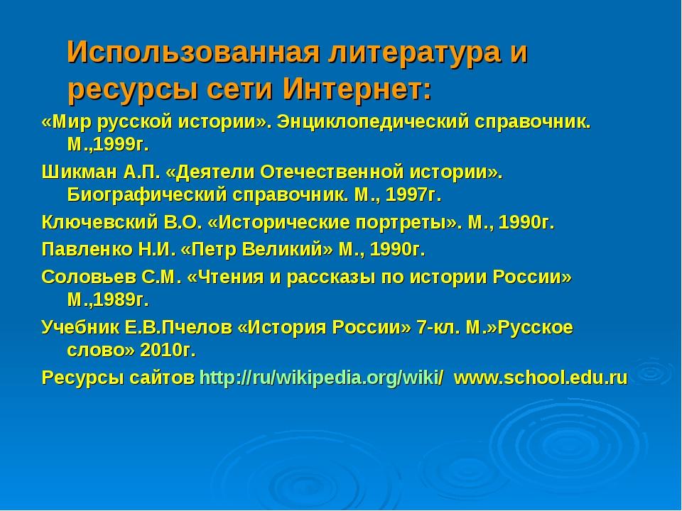 Использованная литература и ресурсы сети Интернет: «Мир русской истории». Эн...