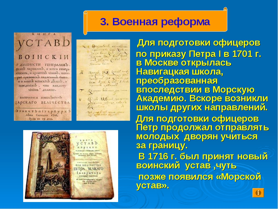 Для подготовки офицеров по приказу Петра I в 1701 г. в Москве открылась Нави...