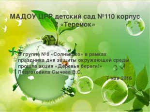 МАДОУ ЦРР детский сад №110 корпус 2 «Теремок» В группе №8 «Солнышко» в рамках
