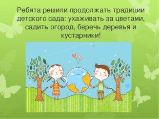 Ребята решили продолжать традиции детского сада: ухаживать за цветами, садить