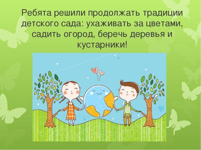 Ребята решили продолжать традиции детского сада: ухаживать за цветами, садить...