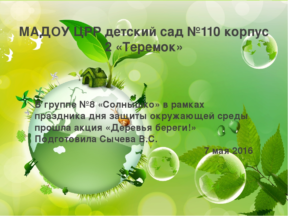 МАДОУ ЦРР детский сад №110 корпус 2 «Теремок» В группе №8 «Солнышко» в рамках...