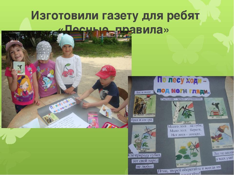 Изготовили газету для ребят «Лесные правила»