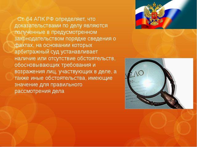 Ст. 64 АПК РФ определяет, что доказательствами по делу являются полученные в...