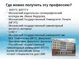 Где можно получить эту профессию? ВЯТГУ, ВЯТГГУ Московский издательско–полигр