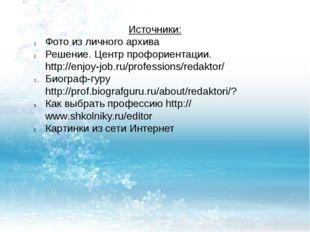 Источники: Фото из личного архива Решение. Центр профориентации. http://enjoy