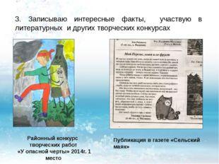 Районный конкурс творческих работ «У опасной черты» 2014г. 1 место 3. Записыв