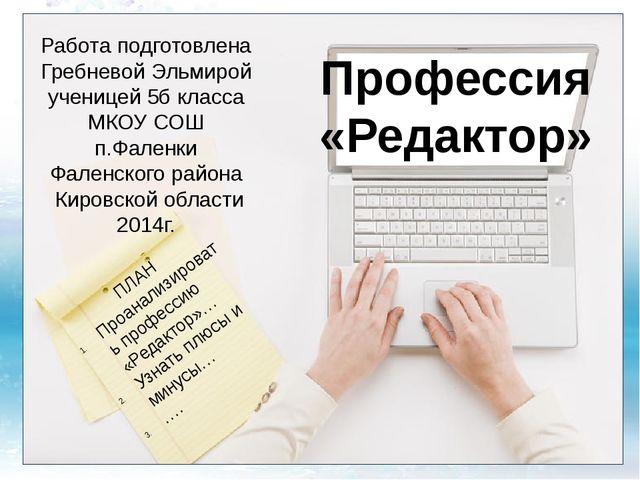 Профессия «Редактор» Работа подготовлена Гребневой Эльмирой ученицей 5б клас...