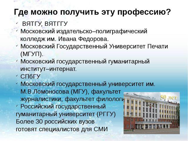 Где можно получить эту профессию? ВЯТГУ, ВЯТГГУ Московский издательско–полигр...
