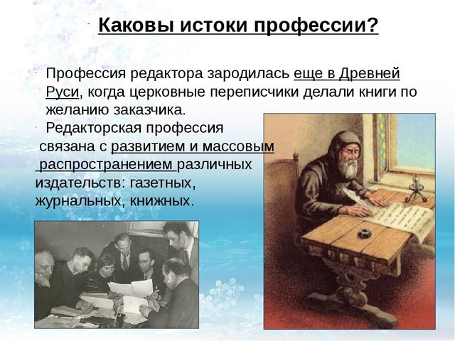 Каковы истоки профессии? Профессия редактора зародилась еще вДревней Руси, к...
