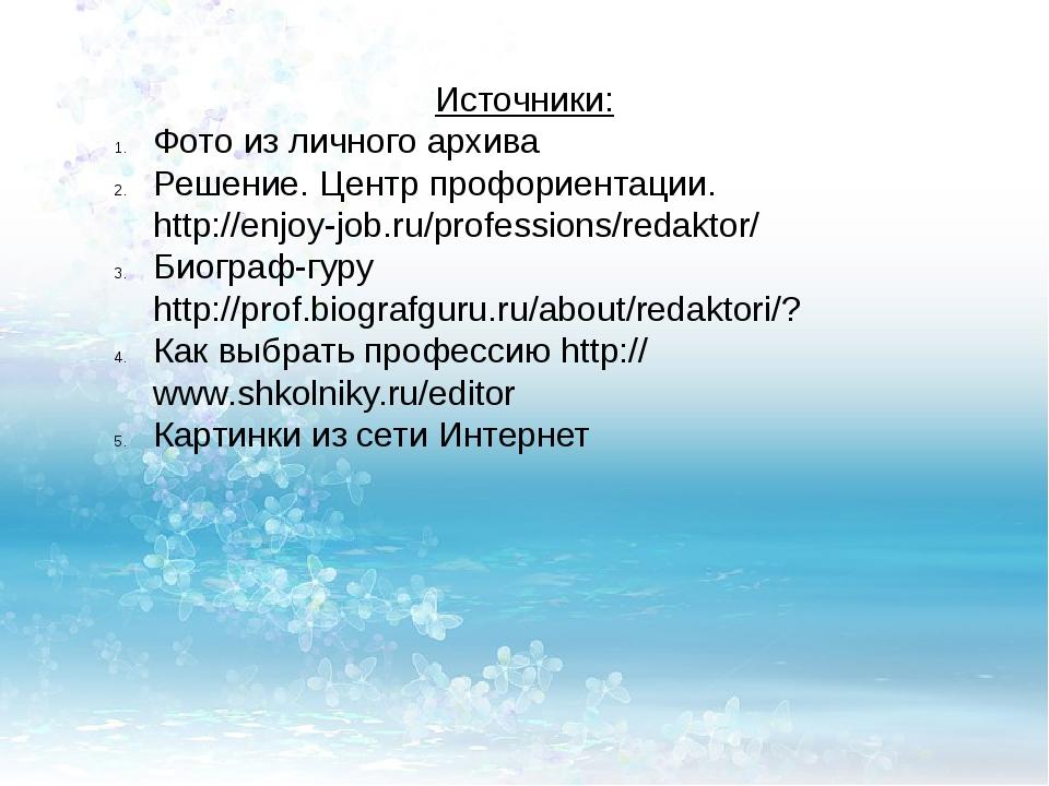 Источники: Фото из личного архива Решение. Центр профориентации. http://enjoy...