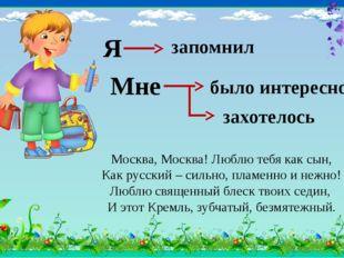 Москва, Москва! Люблю тебя как сын, Как русский – сильно, пламенно и нежно!