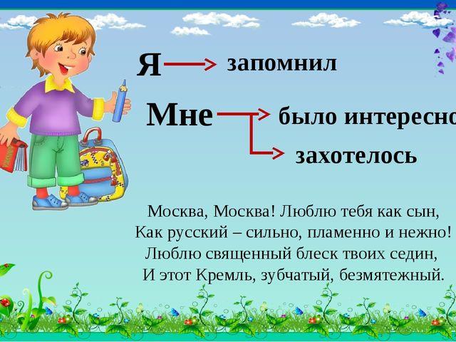 Москва, Москва! Люблю тебя как сын, Как русский – сильно, пламенно и нежно!...