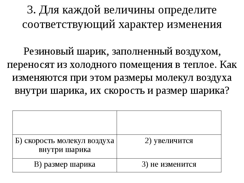 3. Для каждой величины определите соответствующий характер изменения Резиновы...