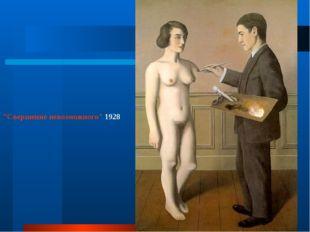 """""""Свершение невозможного"""" 1928"""