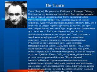 Ив Танги Танги (Tanguy), Ив, родился в 1900 году во Франции (Brittany). В мол