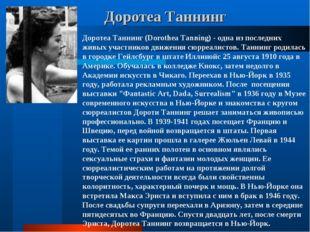 Доротеа Таннинг Доротеа Таннинг (Dorothea Tanning) - одна из последних живых